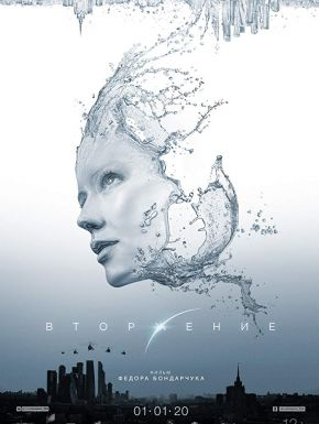 Attraction 2 : Invasion en DVD et Blu-Ray