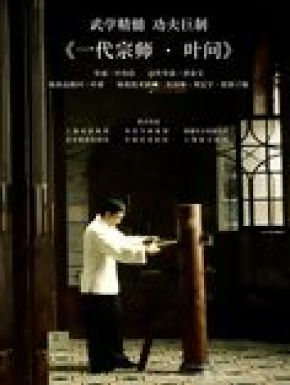 DVD IP Man