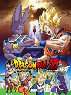 Jaquette dvd Dragon Ball Z