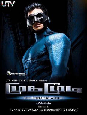 DVD Mugamoodi - L'Homme Masqué