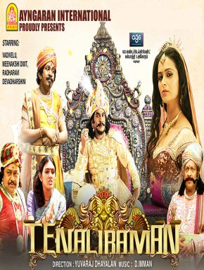 DVD Thenaliraman