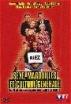 Sortie DVD Sexe, magouilles et culture générale