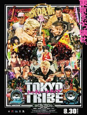 DVD Tokyo Tribe