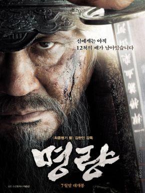Sortie DVD Myeong-ryang