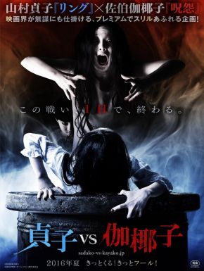 DVD Sadako Vs. Kayako