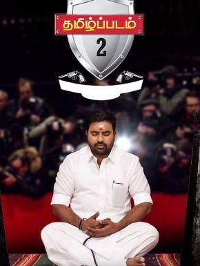 DVD Thamizh Padam 2.0
