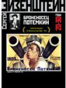 Télécharger Броненосец Потёмкин